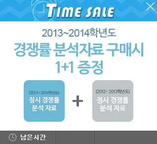 TIME SALE - 2015학년도 2.3년제 수시,정시
