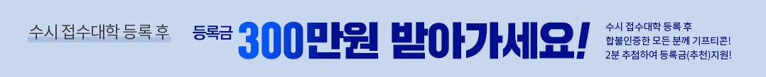 수시 점수공개