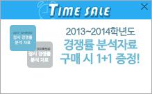 TIME SALE - ����� �м��ڷ�