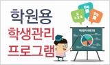 진로진학상담 교사,학원용 관리프로그램