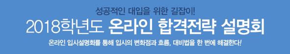 2015학년도 온라인 수시 설명회
