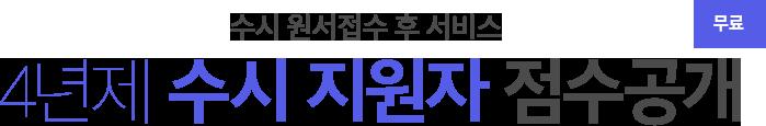 수시 원서접수자 점수공개